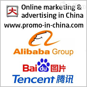 Promotion advertising in China фото к объявлению