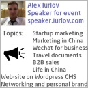 Speaker for event Alex Iurlov объявление